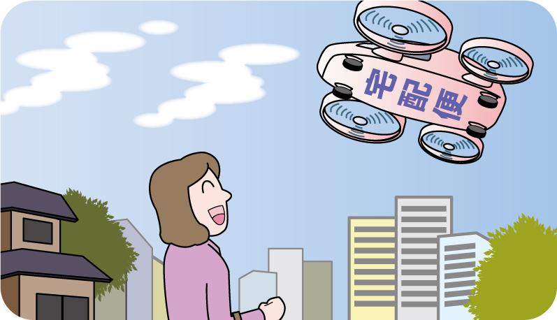 宅配便が空を飛んでいるイラスト
