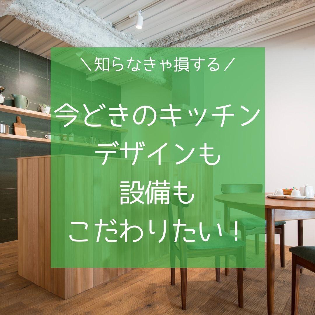 今どきのキッチン、デザインも設備もこだわりたい!